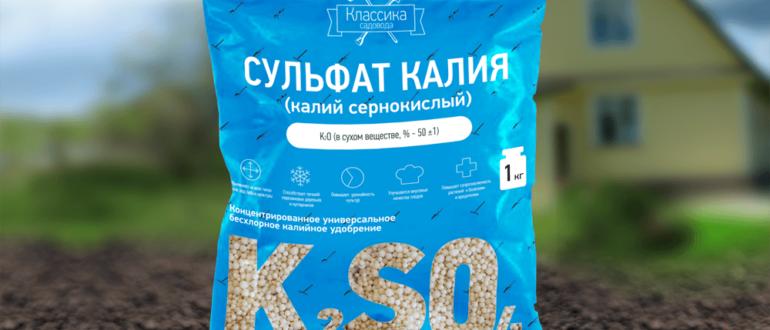 Калия сульфат как удобрение: что это за вещество, формула, применение сернокислого калия на огороде